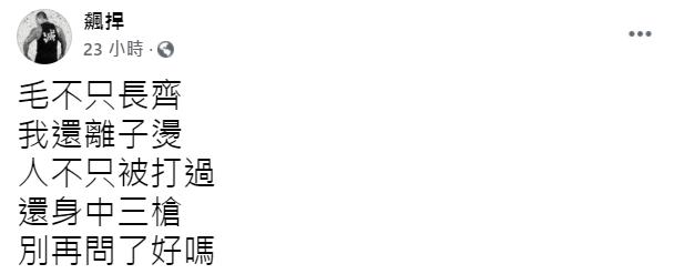 ▲粉絲留言提問,館長受度回應「毛長齊」新聞事件。(圖/飆捍臉書)