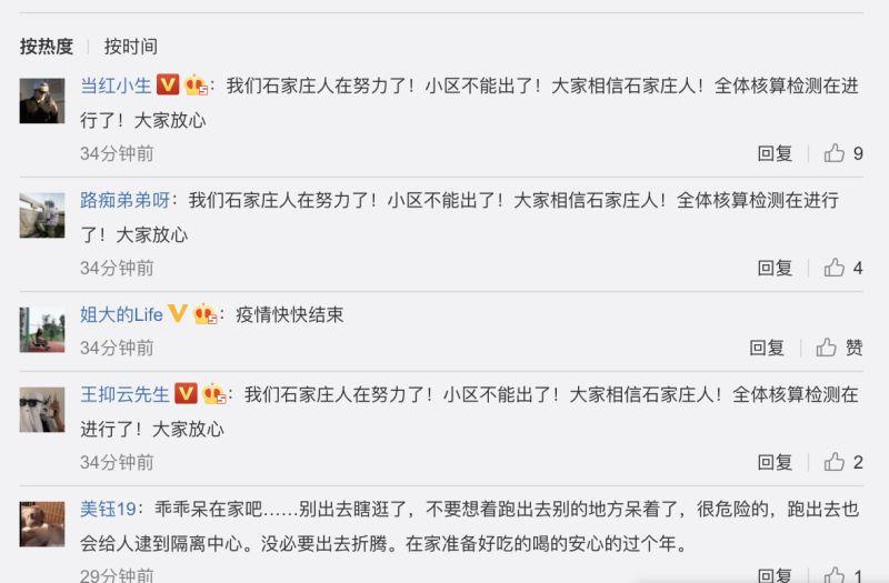 ▲中國網友對於河北新增本土確診案例,進行信心喊話。(圖/取自微博)