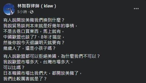 ▲(圖/翻攝自林智群律師臉書)