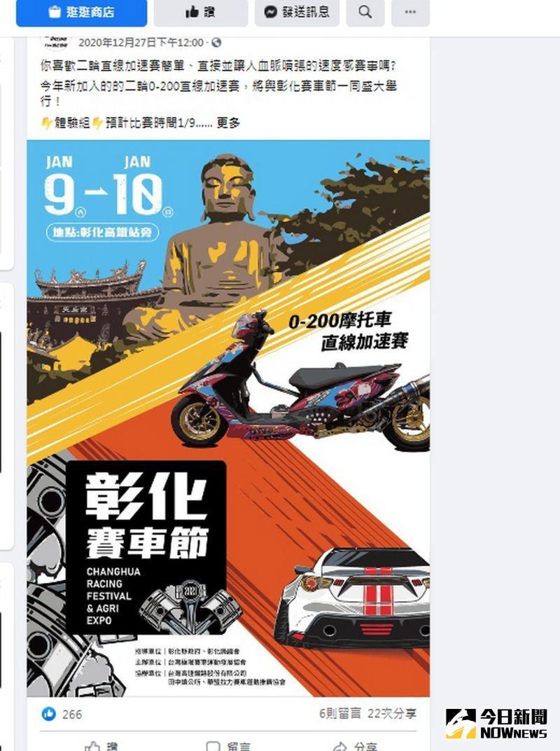 ▲由彰化縣政府指導,台灣極限賽車運動發展協會主辦的「2021第二屆彰化國際賽車節」去年已成功為彰化縣打響第一炮。(資料照