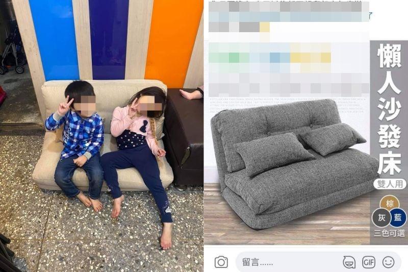 有網友在網路上購買「雙人沙發」,一拆開卻讓她相當傻眼。(圖/翻攝自《爆怨公社》 )