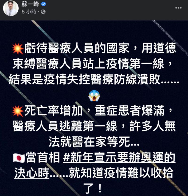 ▲蘇一峰發文全文。(圖/翻攝自蘇一峰醫師臉書)