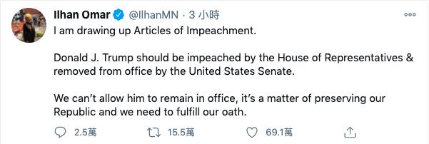 ▲明尼蘇達州眾議員在推特上表示,已經開始起草總統彈劾案文件。(圖/翻攝自Twitter)