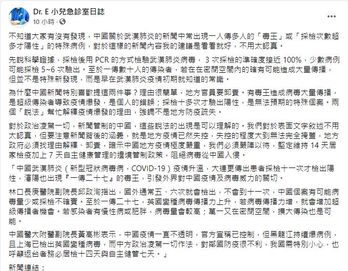 ▲謝宗學也呼籲,台灣必須嚴陣以待,堅定維持