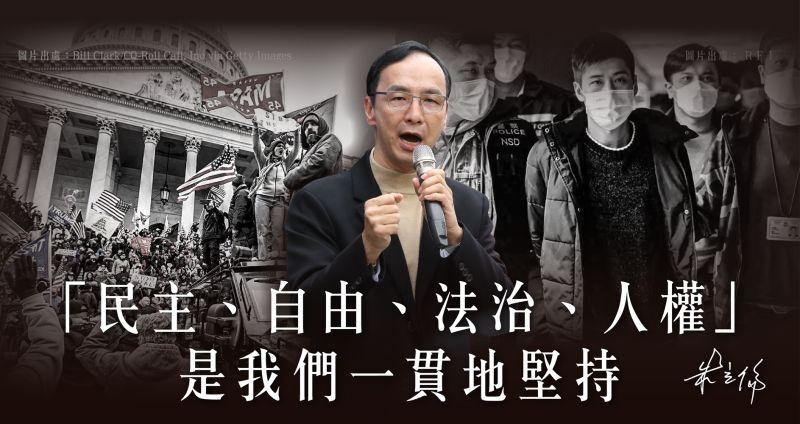 香港華府2地動盪,前國民黨主席朱立倫7日呼籲北京、華府領導人負起責任,再度回到理性穩定的道路上。(圖/朱立倫辦公室提供)