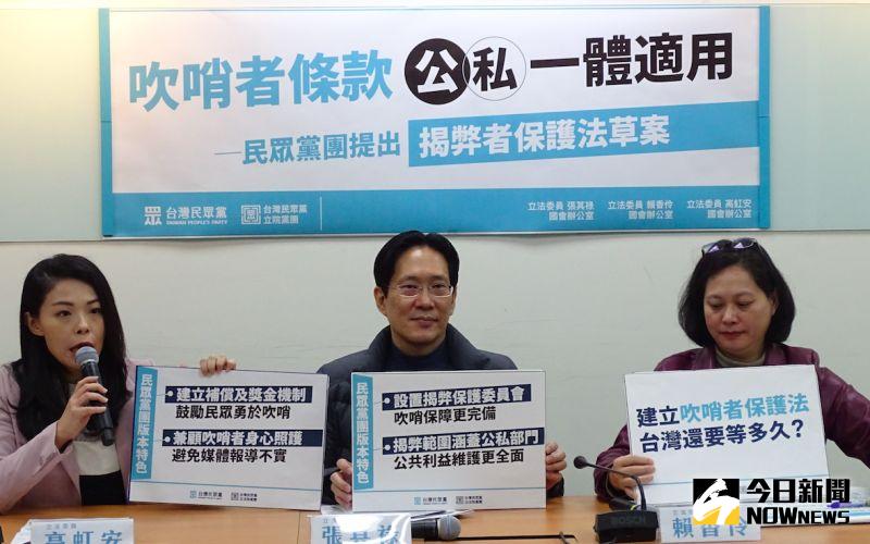 ▲針對萊豬恐混充台豬販售疑慮,台灣民眾黨疾呼修法保護勇敢檢舉的「吹哨者」。(圖/記者呂炯昌攝.2021.01.07)
