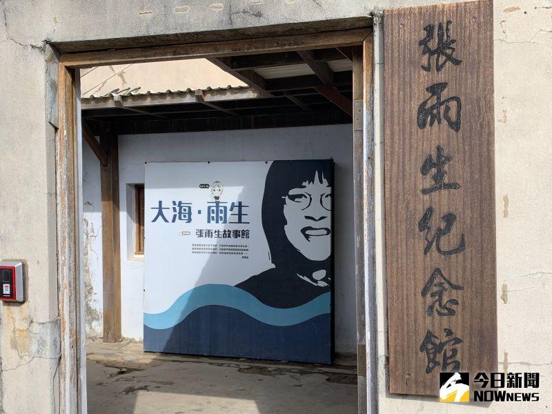 ▲張雨生紀念館靜靜躺在眷村的一角,吸引眾多粉絲造訪。(圖/記者康子仁攝)
