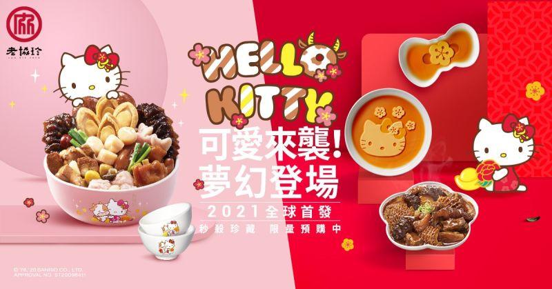▲Hello Kitty蝴蝶結、萌臉做瓷盤,超可愛!(圖/資料照片)