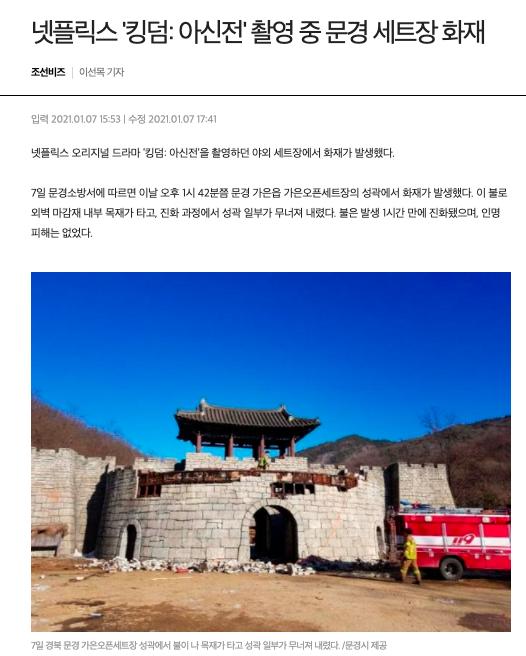 ▲▼《屍戰朝鮮:雅信傳》片場失火。(圖/翻攝朝鮮日報、Netflix)