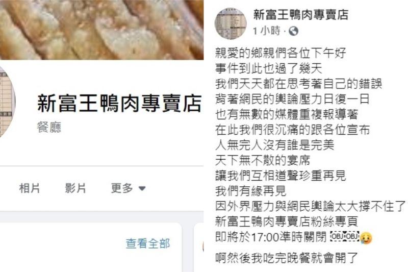 ▲《新富王鴨肉專賣店》宣布下午5點將關閉粉專,直至吃完晚餐為止。(圖/翻攝自《新富王鴨肉專賣店》 )