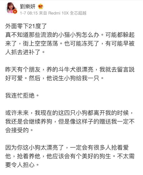 ▲劉樂妍擔心流浪狗在外受寒。(圖/劉樂妍微博)