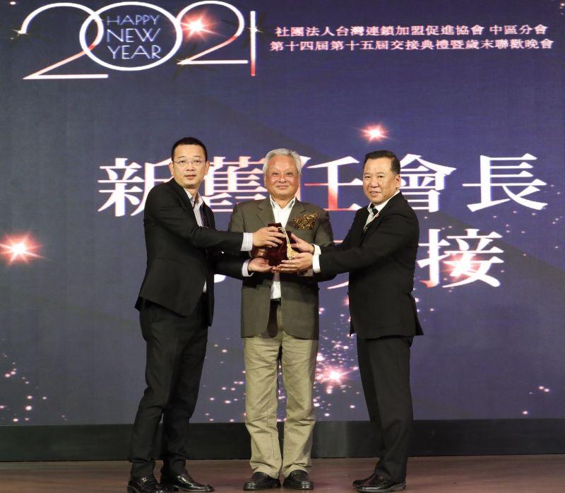 台灣連鎖加盟中區會長交接  林永旻:首要強化企業強韌度