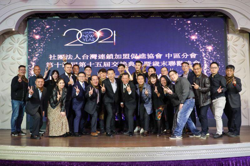 ▲台灣連鎖加盟促進協會中區會長交接,由林永旻接任,宣示帶領中區一同強化企業強韌度。(圖/中區分會提供)