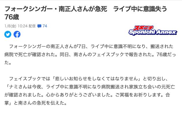 ▲▼南正人證實表演中途死亡。(圖/日本Yahoo、官方臉書)