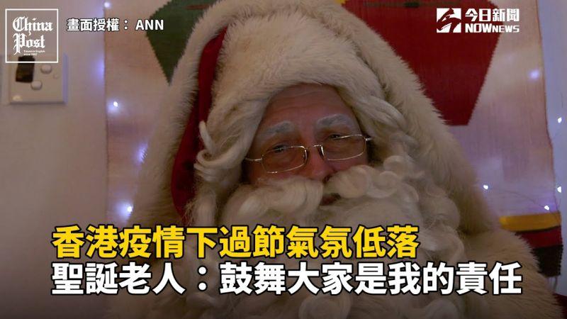 香港聖誕老人