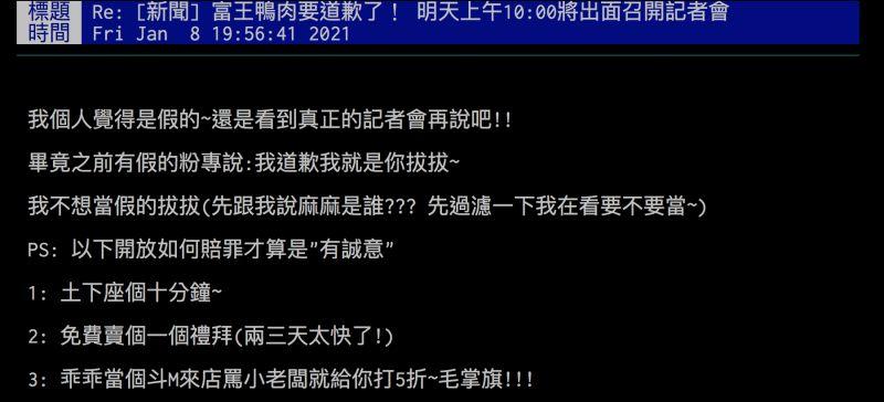 ▲網友好奇台中富王鴨肉店如何道歉才算誠意十足?引發熱議。(圖/翻攝自批踢踢)