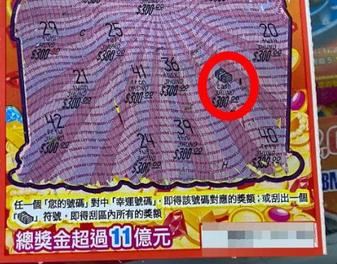 ▲刮區出現一個鈔票符號,讓原PO瞬間拿到所有號碼標示的獎金。(圖/翻攝爆廢1公社臉書)