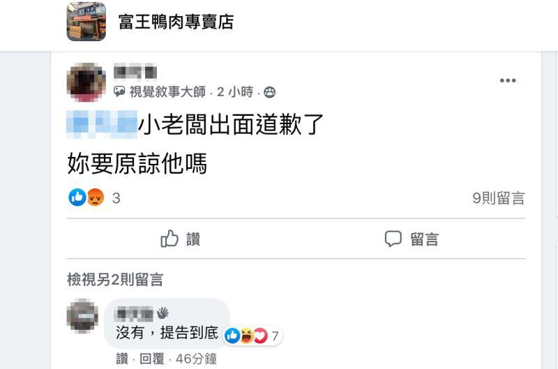 ▲針對富王鴨肉老闆道歉,外送員六字回應。(圖/截自富王鴨肉專賣店臉書社團)