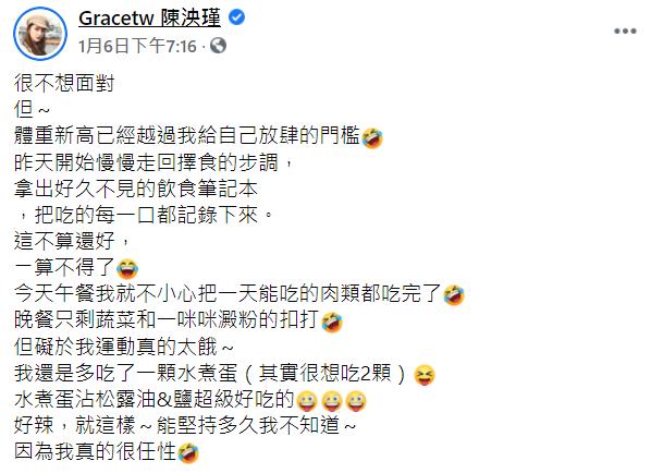 ▲陳泱瑾減肥餐。(圖/陳泱瑾臉書)