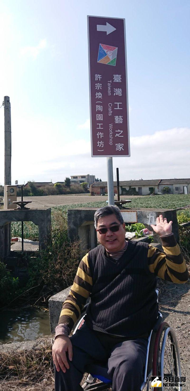 ▲「臺灣工藝之家道路交通指示標誌」,引導遊客能更快速的找到縣內的16位臺灣工藝之家。(圖/記者陳雅芳攝,2021.01.09)