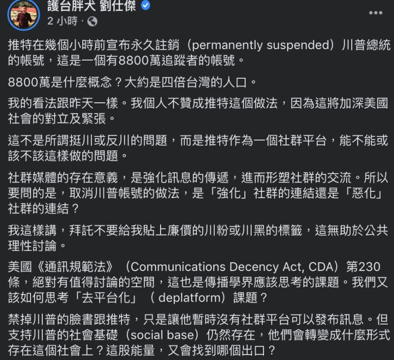 ▲劉仕傑不贊成推特永久停用川普帳號的決定。(圖/翻攝自「護台胖犬