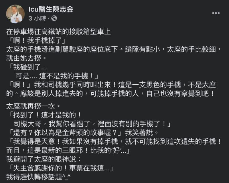 ▲陳志金醫師發文全文。(圖/翻攝自陳志金醫師的臉書)