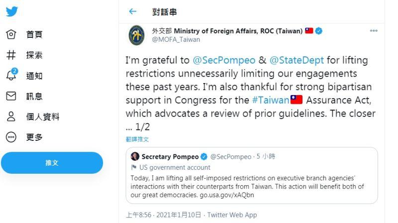 ▲美國國務院國務卿蓬佩奧宣布取消對台交往內部限制,外交部長吳釗燮透過推特(Twitter)發文表示感謝。(圖/翻攝自https://twitter.com/MOFA_Taiwan/status)