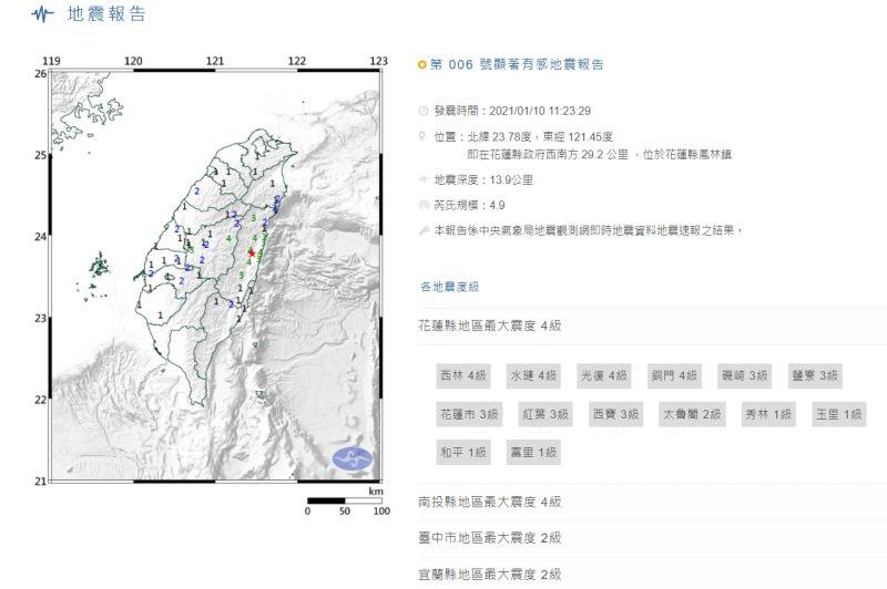 ▲花蓮今(10)日11時23分發生芮氏規模4地震。(圖/翻攝自中央氣象局)