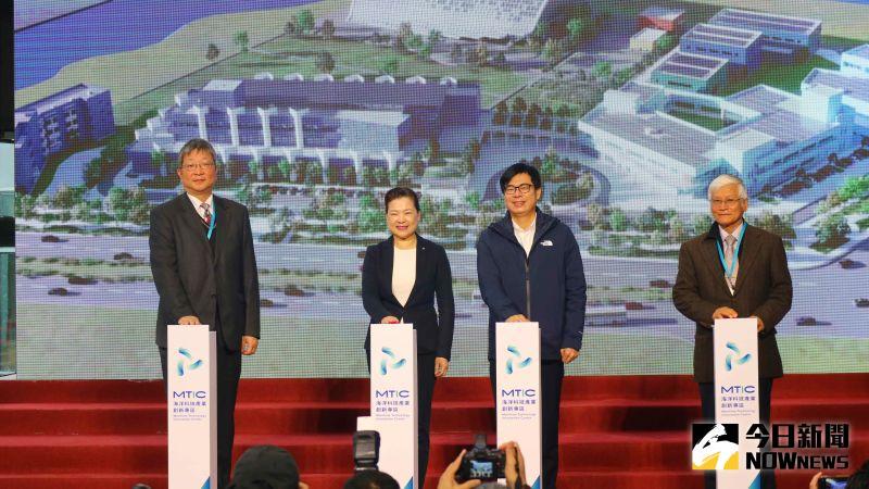 海洋科技產業創新專區啟用 陳其邁歡迎廠商投資高雄