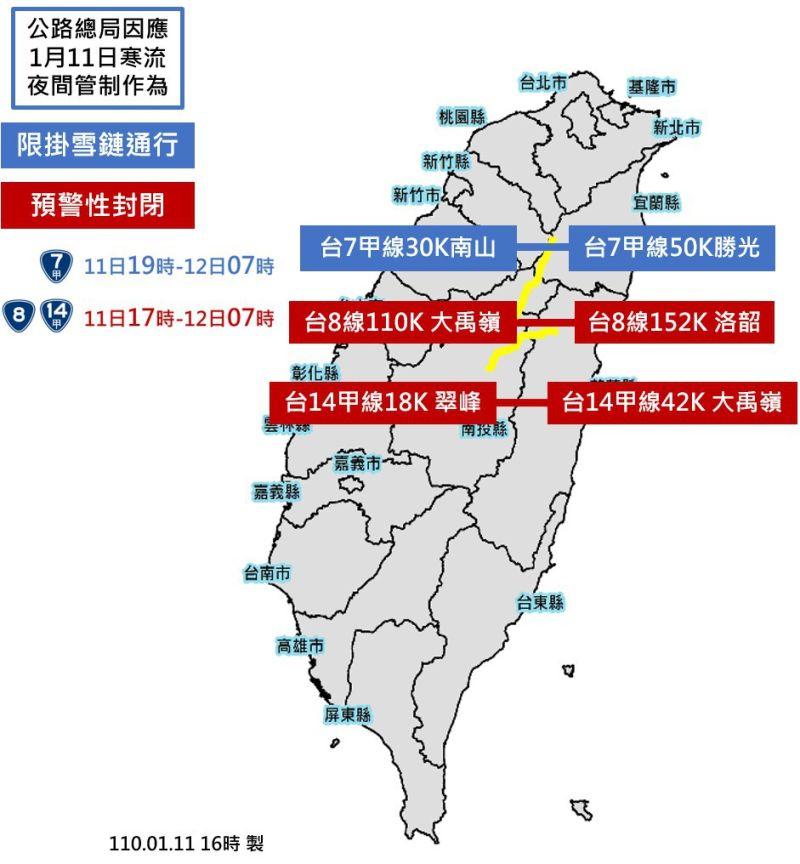 ▲公路總局考量高山下雪、路面結冰等因素,宣布