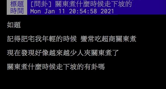▲網友熱議為何超商關東煮越來越少人吃。(圖/PTT)