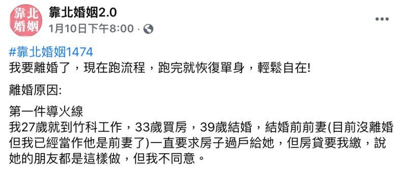 ▲一名男網友在臉書粉專《靠北婚姻2.0》發文抱怨。(圖/翻攝自《靠北婚姻2.0》)