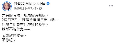 ▲何如芸全文。(圖/何如芸臉書)