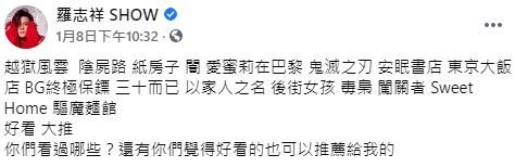 ▲小豬全文。(圖/羅志祥臉書)