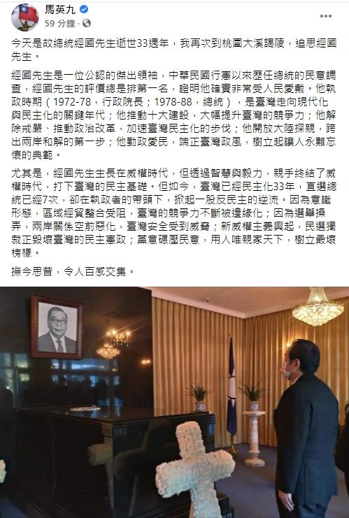 ▲馬英九隨後也在臉書貼文感嘆表示,「民選獨裁正毀壞臺灣的民主憲政;黨意碾壓民意,用人唯親家天下,樹立最壞榜樣。」(圖/翻攝馬英九臉書)