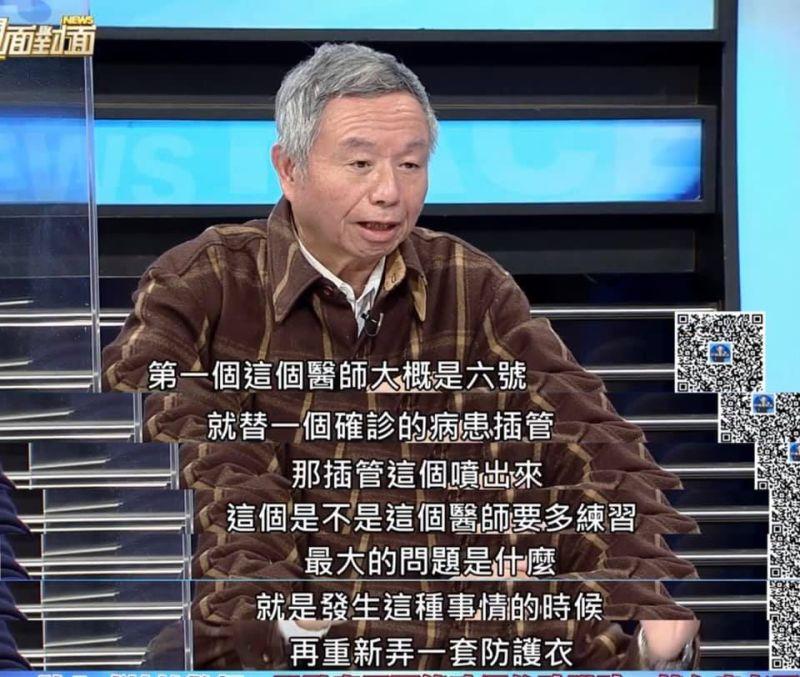 ▲前衛生署長楊志良昨日在節目上發表看法。(圖/取自《新聞面對面》)