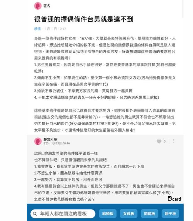 ▲系花開出的條件中,第二點第一個小孩必須跟女方姓,被最多人認為在台灣很難達成。(圖/翻攝《Dcard》臉書)