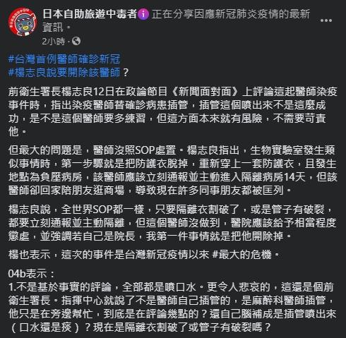 ▲(圖/翻攝自臉書粉專「日本自助旅遊中毒者」)