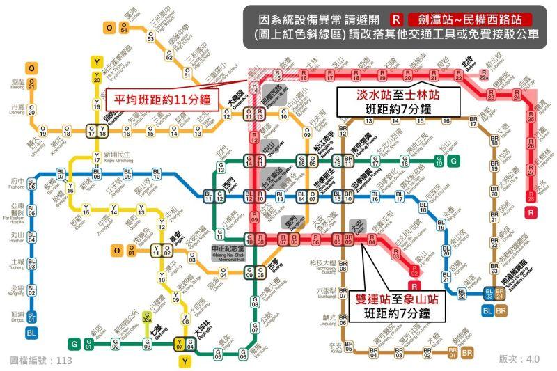 ▲13日晚間,北捷表示,因系統設備供電異常,呼籲乘客避開劍潭站至民權西路站。(圖/台北捷運提供)