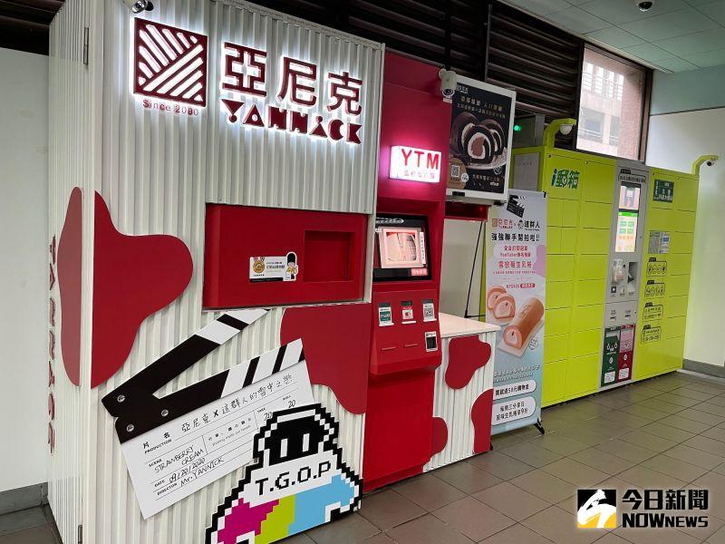 ▲吳宗恩在2018年與東元電機合作,砸下上千萬元開發的亞尼克蛋糕販賣機YTM。(圖/記者黃仁杰攝)