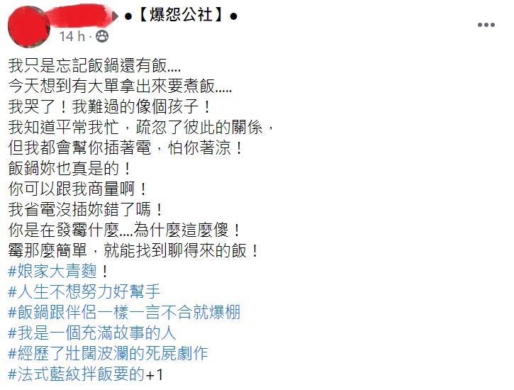 ▲網友在臉書社圖《爆怨公社》全文。(圖/翻攝自臉書社圖《爆怨公社》)