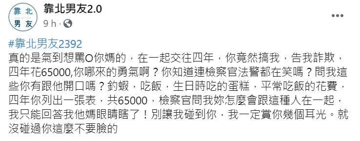 ▲一名女網友透露,她與男友交往4年,怎料竟遭男友提告「4年詐欺65000元」,讓她相當傻眼。(圖/翻攝自臉書《靠北男友2.0》)