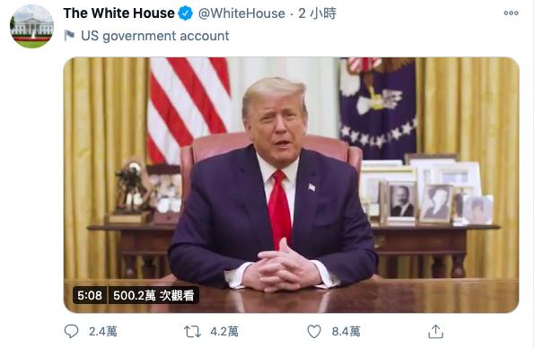 ▲白宮官方推特發佈川普的最新影片。川普的個人推特帳號目前已被推特公司停權。(圖/翻攝自Twitter)