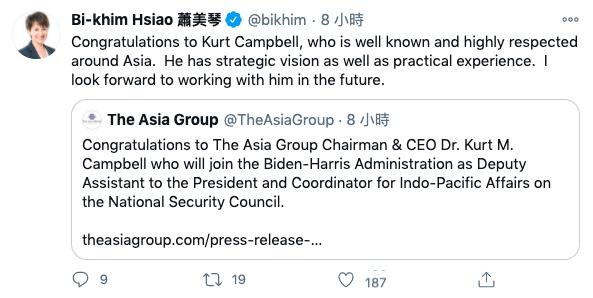▲駐美國臺北經濟文化代表處代表蕭美琴,在個人推特上表示期待與康貝爾合作。(圖/翻攝自Twitter)