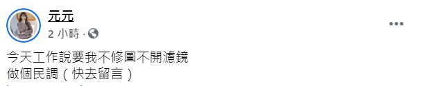 元元零修圖自拍曝光 真實長相掀議