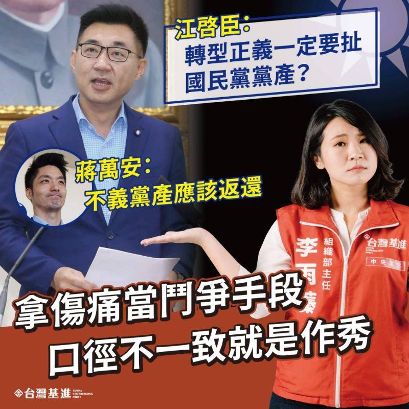 ▲台灣基進認為,轉型正義就是要處理國民黨黨產,而且更要徹底處理。(圖/台灣基進提供)