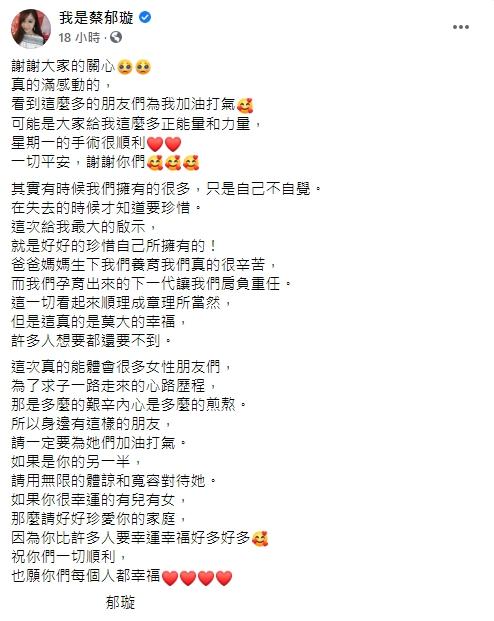 ▲蔡郁璇臉書全文。(圖/蔡郁璇臉書)