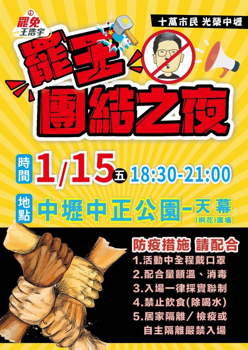 ▲桃園市議員王浩宇的罷免投票即將在周六(16)於中壢登場,國民黨這次全力聲援民間團體罷免王浩宇的行動。(圖/讀者提供)