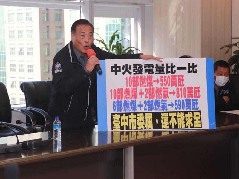 ▲議員楊正中表示,臺中火力發電廠,10部燃煤機組再加兩部燃氣總計會達810萬千瓦的發電量,將會是世界上數一數二的火力發電量(圖/柳榮俊攝2021.1.15)