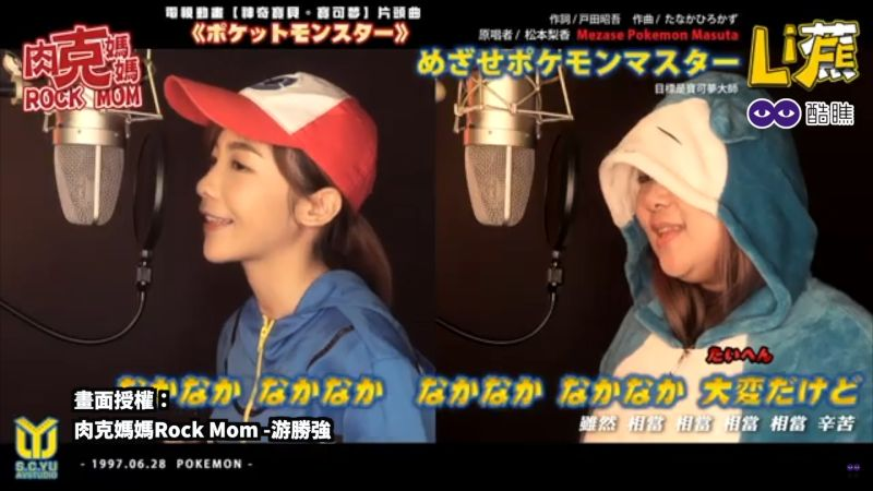 ▲ 肉克媽媽找來客語歌手陳孟蕎,一同詮釋經典動畫《神奇寶貝》主題曲。(圖/肉克媽媽Rock Mom -游勝強授權)